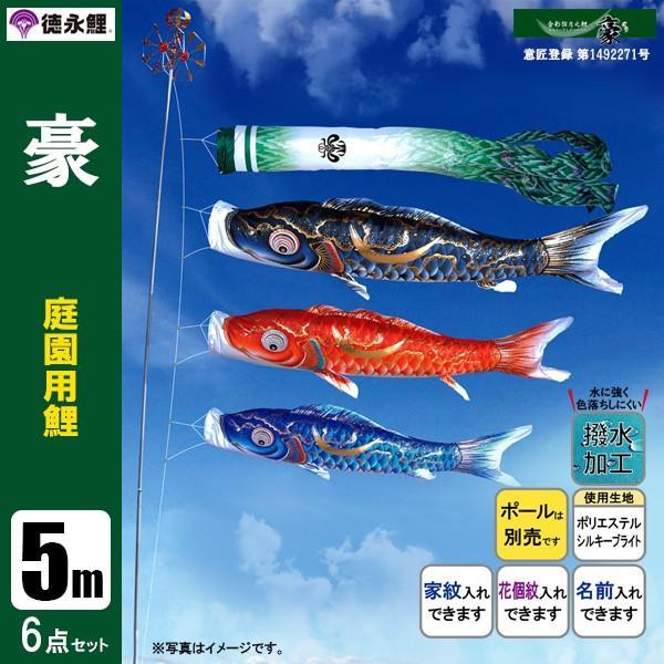 鯉のぼり 庭 園用 5m6点セット 豪 こいのぼり ポール別売り 徳永鯉のぼり 撥水加工鯉