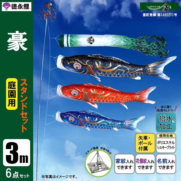鯉のぼり 庭 園用スタンドセット 3m6点セット 豪 こいのぼり スタンドポール付き 徳永鯉のぼり 撥水加工鯉