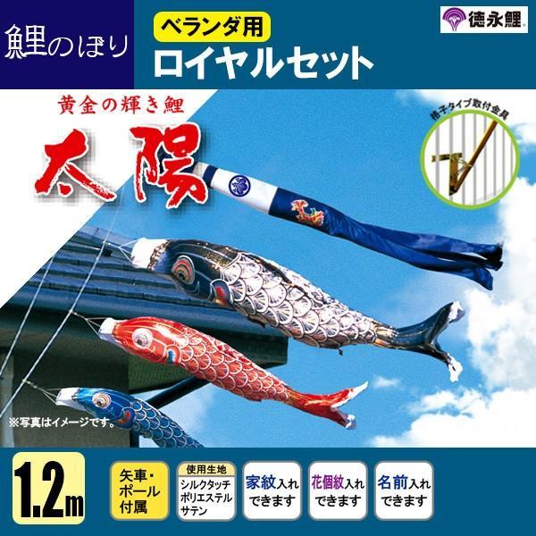 鯉のぼり マンション ベランダ こいのぼり 1.2mセット 太陽 徳永鯉のぼり 格子式