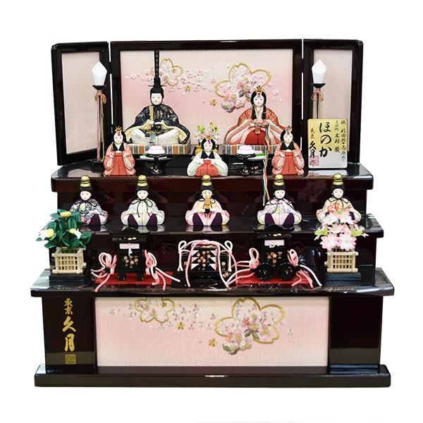 雛人形 久月 収納飾り ほのか 10人飾り