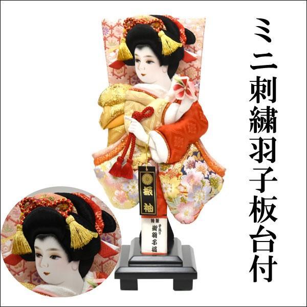 羽子板 初正月 9号 羽子板飾り ミニ 刺繍