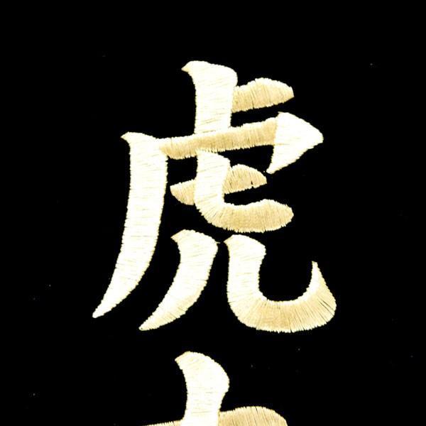 五月人形 名前旗 虎 タイガー とら 旗 5月人形 刺繍名入れ代込 台座付 コンパクト おしゃれ jinya 03
