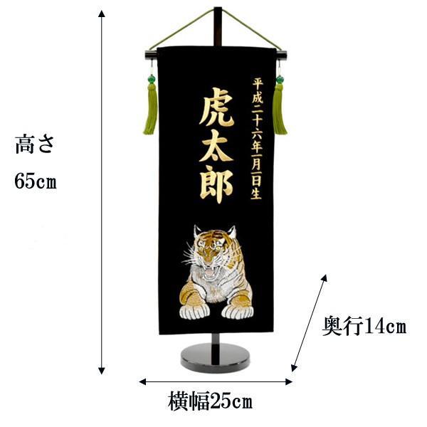 五月人形 名前旗 虎 タイガー とら 旗 5月人形 刺繍名入れ代込 台座付 コンパクト おしゃれ jinya 05