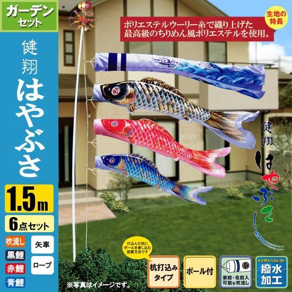 鯉のぼり こいのぼり 健翔はやぶさガーデンセット 1.5m 6点 ポール3.7m 杭打込みタイプ 撥水加工