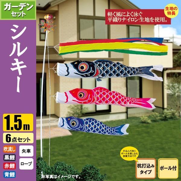 鯉のぼり こいのぼり シルキー鯉ガーデンセット 1.5m 6点 ポール3.7m 杭打込みタイプ