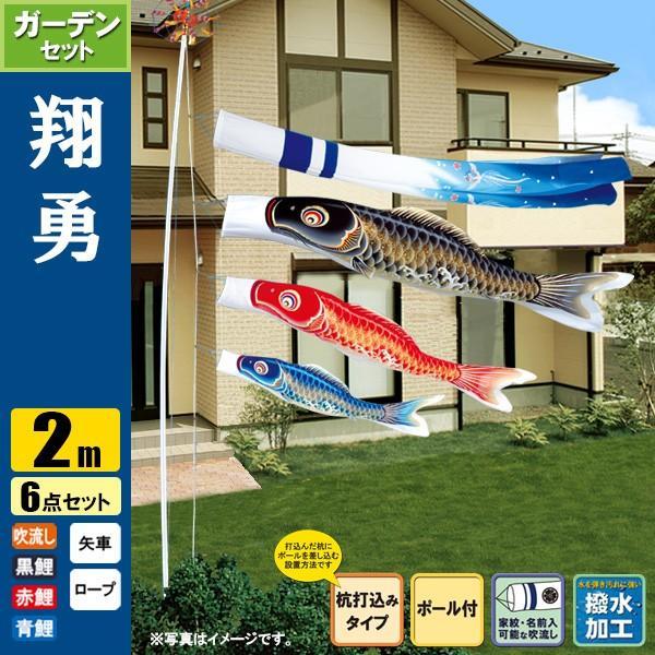 鯉のぼり こいのぼり 翔勇鯉ガーデンセット 2m 6点 ポール3.7m 杭打込みタイプ 撥水加工