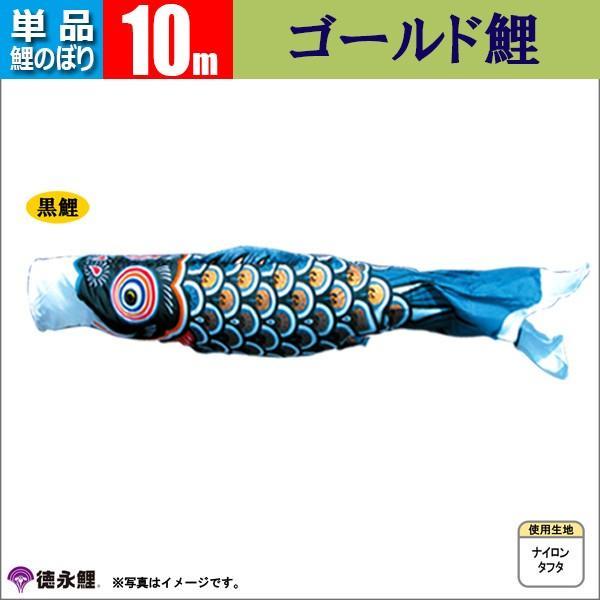 鯉のぼり 単品 こいのぼり  10m ゴールド鯉 徳永鯉のぼり