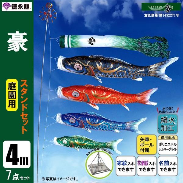 鯉のぼり 庭 園用スタンドセット 4m7点セット 豪 こいのぼり スタンドポール付き 徳永鯉のぼり 撥水加工鯉