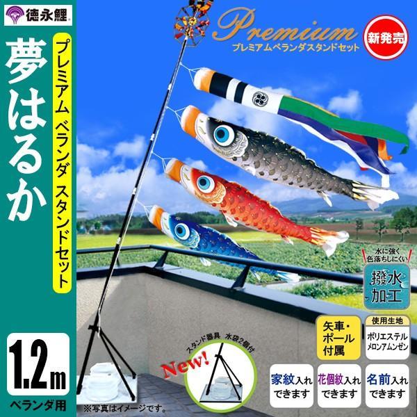 鯉のぼり マンション ベランダ こいのぼり 1.2mセット 夢はるか 徳永鯉のぼり スタンド式(水袋付) 撥水