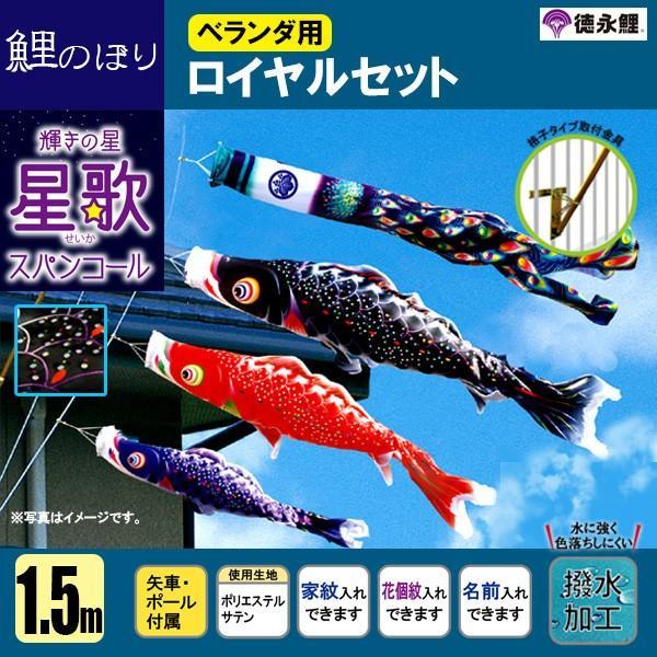 鯉のぼり マンション ベランダ こいのぼり 1.5mセット 星歌スパンコール 徳永鯉のぼり 格子式