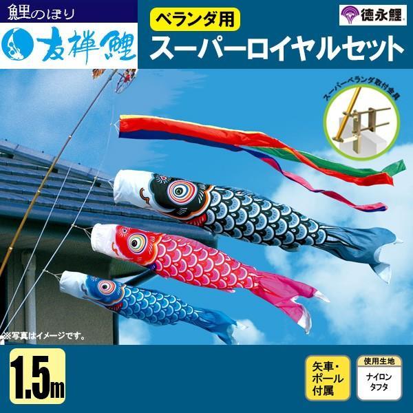 鯉のぼり マンション ベランダ こいのぼり 1.5mセット 友禅鯉 徳永鯉のぼり 側壁式
