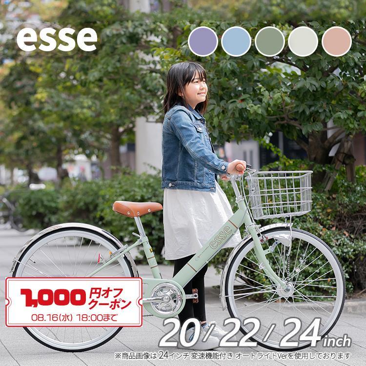 子供用自転車 完全組立 エッセ 24インチ 22インチ 20インチ 変速なし 女の子 男の子 小学生 Pro-vocatio モデル|jitensha-box