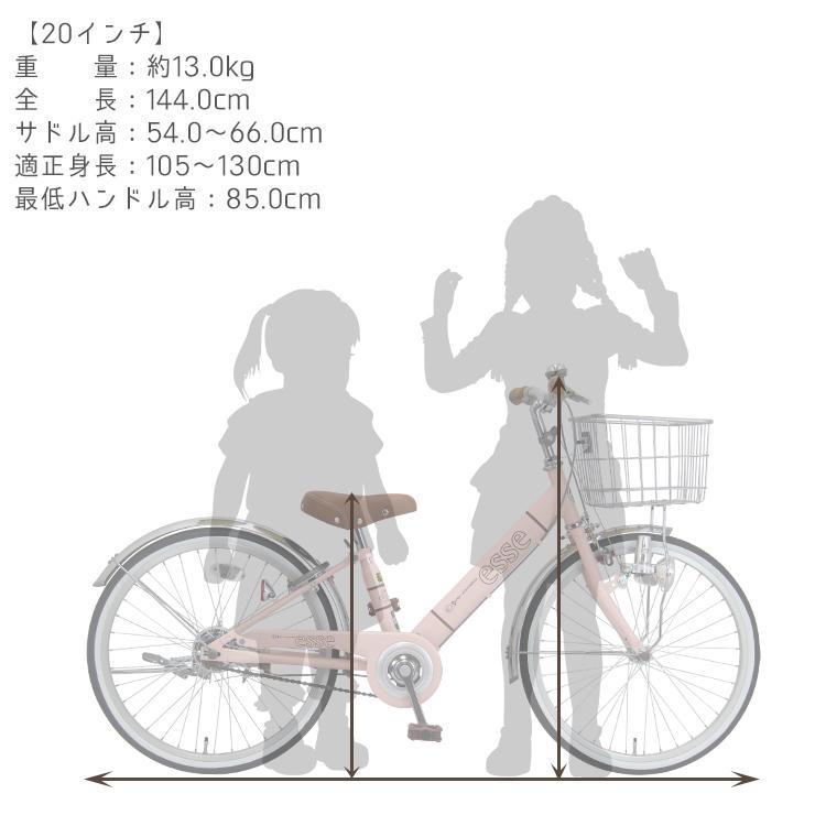 子供用自転車 完全組立 エッセ 24インチ 22インチ 20インチ 変速なし 女の子 男の子 小学生 Pro-vocatio モデル|jitensha-box|06