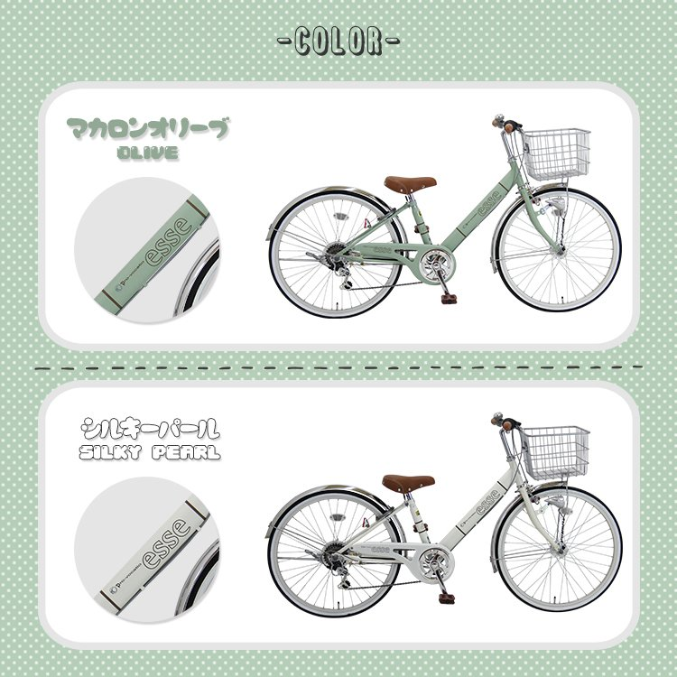子供用自転車 完全組立 エッセ 24インチ 6段変速 BAA オートライト 女の子 男の子 Pro-vocatio モデル|jitensha-box|05