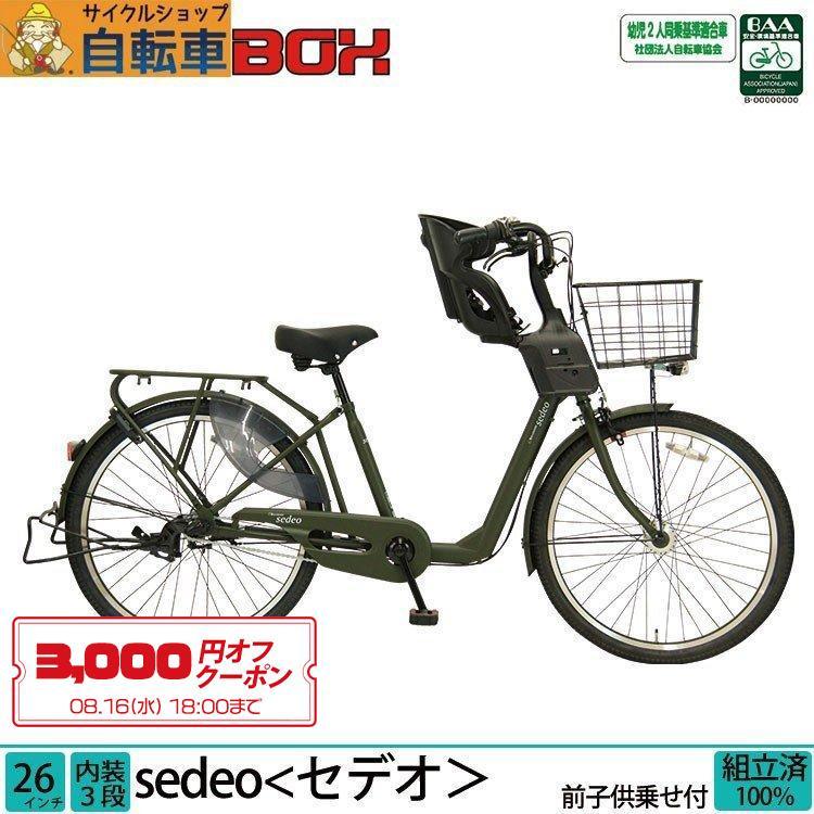 子供乗せ自転車 完全組立 セデオ 26インチ 3段変速 前チャイルドシート付き OGK FBC-011DX3 3人乗り対応 Pro-vocatio|jitensha-box
