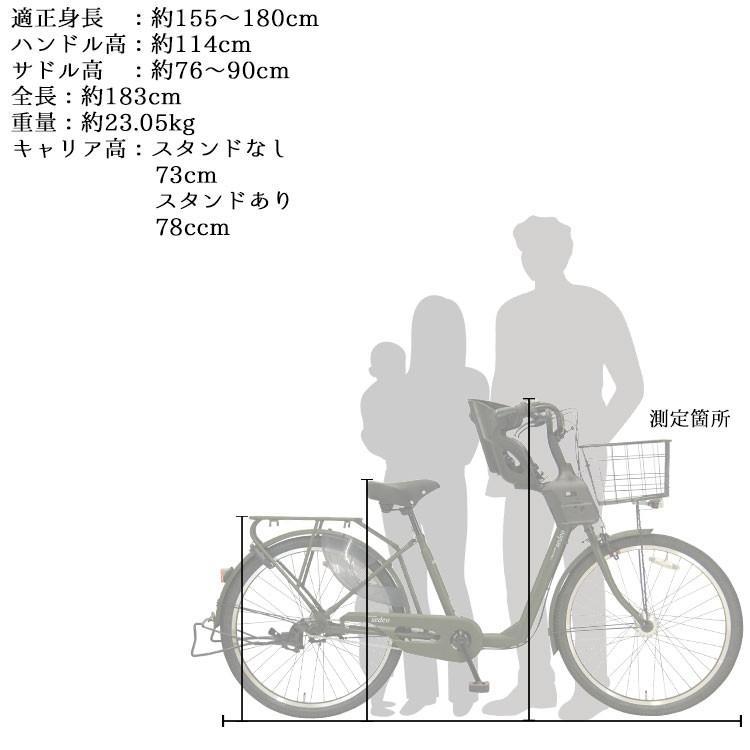 子供乗せ自転車 完全組立 セデオ 26インチ 3段変速 前チャイルドシート付き OGK FBC-011DX3 3人乗り対応 Pro-vocatio|jitensha-box|06