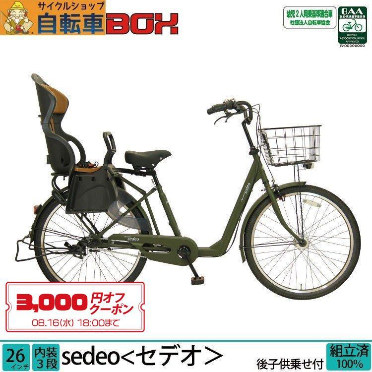 完全組立 子供乗せ自転車 セデオ 26インチ BAA(安全基準)適合車 内装3段変速 LEDオートライト 3人乗り対応 自転車 送料無料 後子供乗せシートグレードアップ可