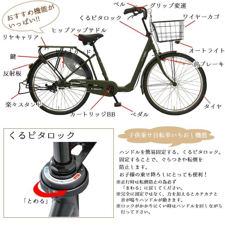 子供乗せ自転車 完全組立 セデオ 26インチ 3段変速 後チャイルドシート OGK 3人乗り対応 Pro-vocatio|jitensha-box|03