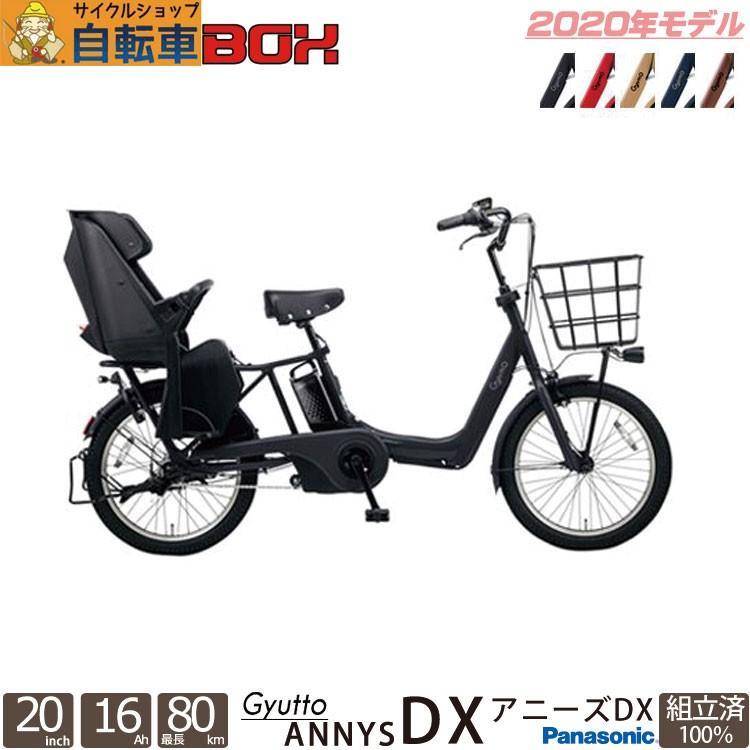 電動アシスト自転車 完全組立 ギュットアニーズDX パナソニック 20インチ 3段変速 後ろチャイルドシート付き BE-ELAD032|jitensha-box