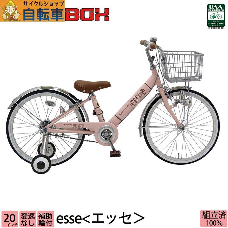 子供用自転車 完全組立 エッセ 20インチ 変速なし 補助輪付き BAA 女の子 小学生 Pro-vocatio モデル|jitensha-box