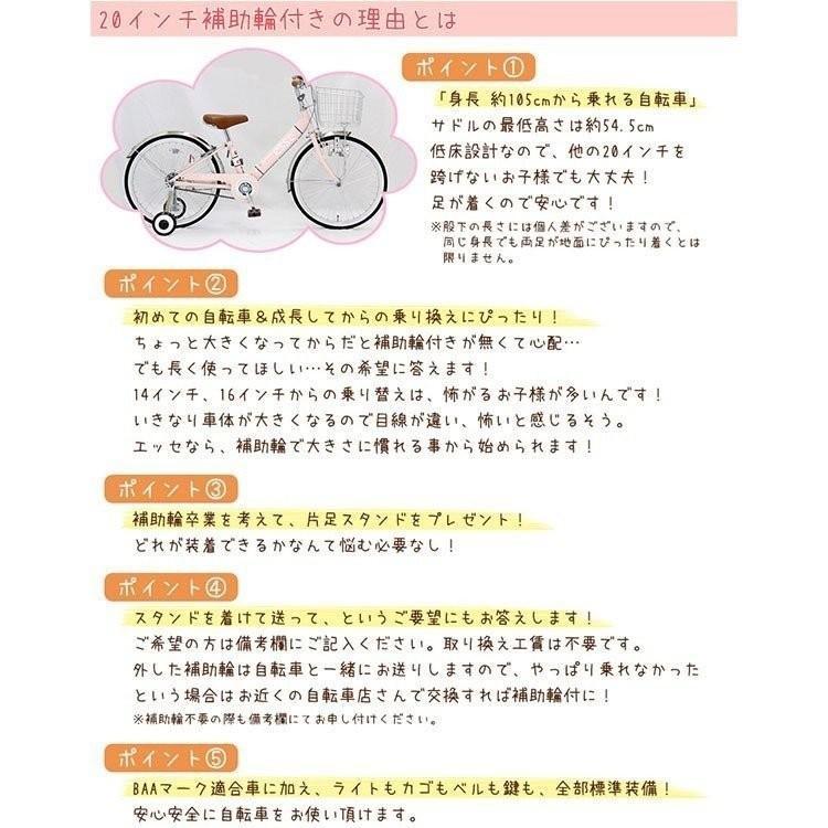 子供用自転車 完全組立 エッセ 20インチ 変速なし 補助輪付き BAA 女の子 小学生 Pro-vocatio モデル|jitensha-box|09