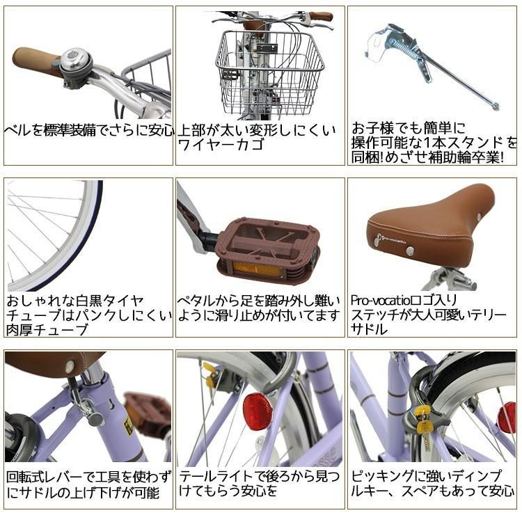 子供用自転車 完全組立 エッセ 20インチ 変速なし 補助輪付き BAA 女の子 小学生 Pro-vocatio モデル|jitensha-box|07
