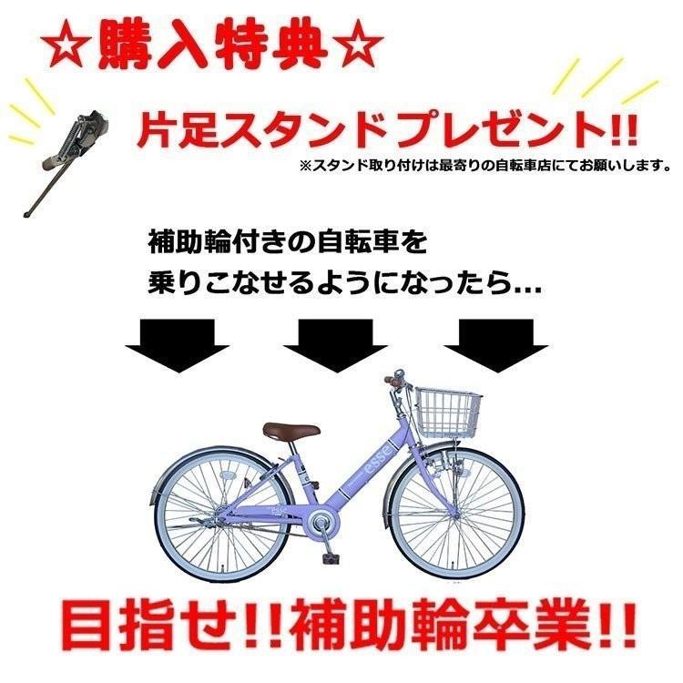 子供用自転車 完全組立 エッセ 20インチ 変速なし 補助輪付き BAA 女の子 小学生 Pro-vocatio モデル|jitensha-box|08