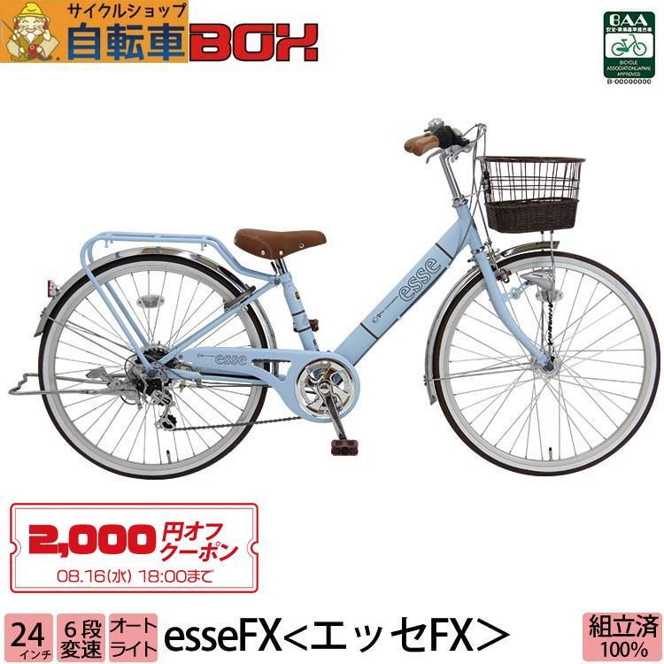 子供用自転車 完全組立 エッセFX 24インチ 6段変速 オートライト 両立スタンド 女の子 Pro-vocatio モデル jitensha-box