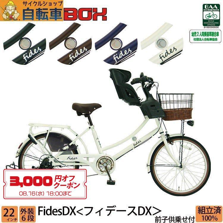 子供乗せ自転車 完全組立 おしゃれ Pro-vocatioフィデースDX 22インチ 6段変速 前チャイルドシート付き 3人乗り対応 入園|jitensha-box