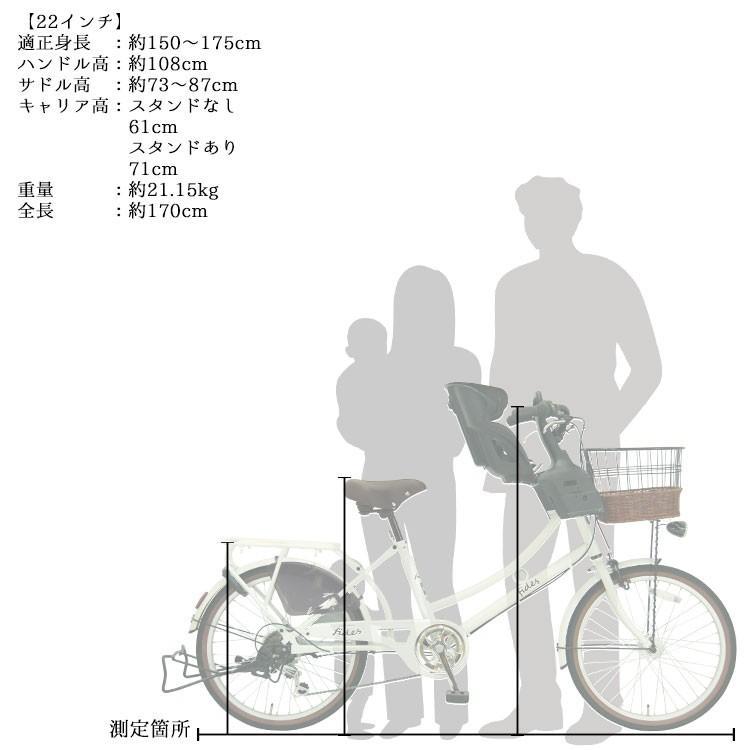 子供乗せ自転車 完全組立 おしゃれ Pro-vocatioフィデースDX 22インチ 6段変速 前チャイルドシート付き 3人乗り対応 入園|jitensha-box|08
