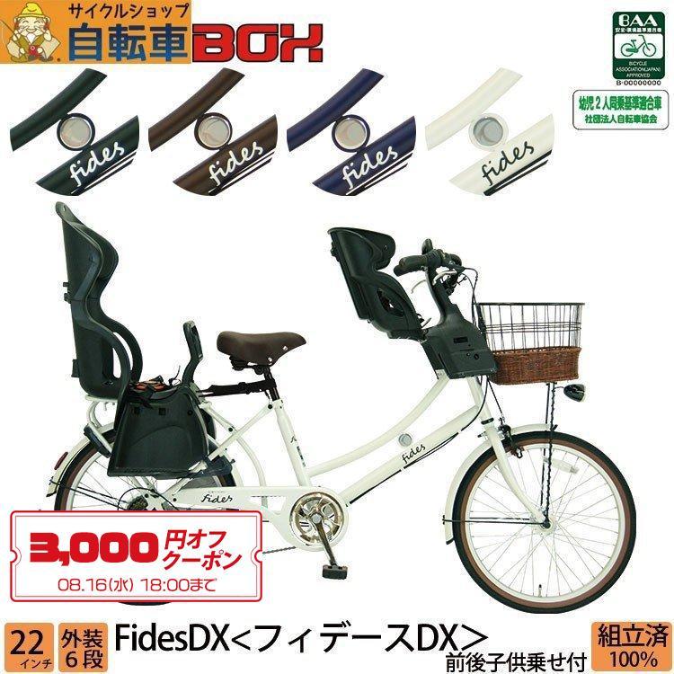 子供乗せ自転車 完全組立 おしゃれ Pro-vocatio フィデースDX 22インチ 6段変速 前後チャイルドシート付き 3人乗り対応 入園|jitensha-box