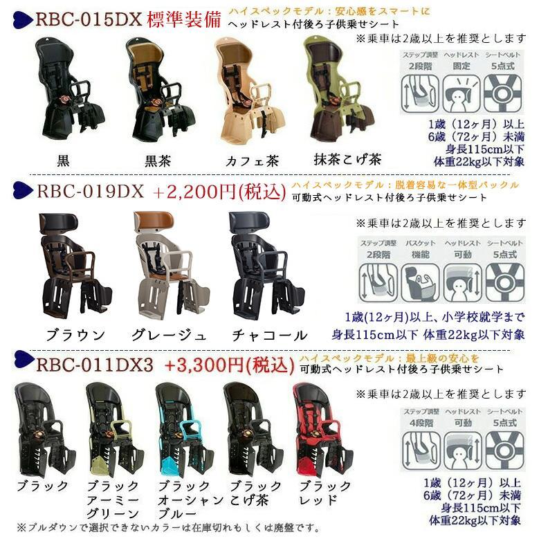 子供乗せ自転車 完全組立 おしゃれ Pro-vocatio フィデースDX 22インチ 6段変速 前後チャイルドシート付き 3人乗り対応 入園|jitensha-box|10