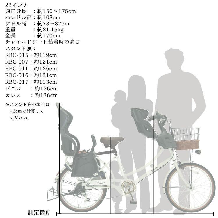 子供乗せ自転車 完全組立 おしゃれ Pro-vocatio フィデースDX 22インチ 6段変速 前後チャイルドシート付き 3人乗り対応 入園|jitensha-box|08