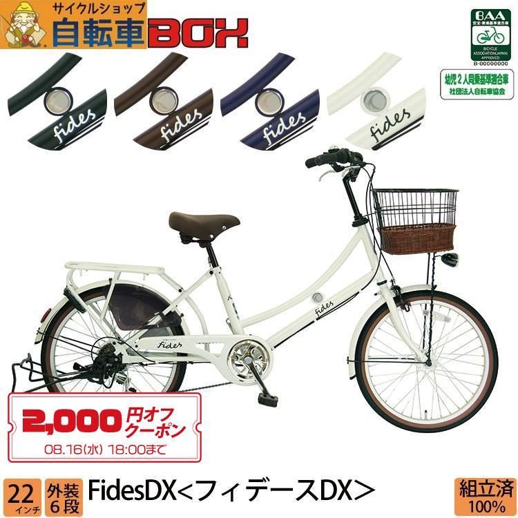 自転車 小径車 完全組立 おしゃれ Pro-vocatio フィデースDX 22インチ 外装6段変速 LEDオートライト 3人乗り対応 BAA レトロ jitensha-box