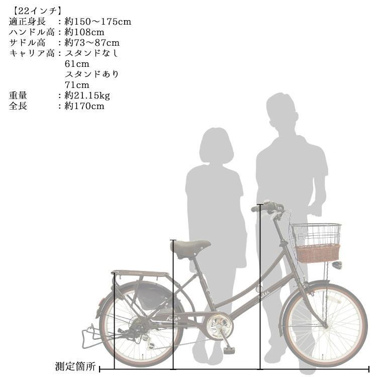 自転車 小径車 完全組立 おしゃれ Pro-vocatio フィデースDX 22インチ 外装6段変速 LEDオートライト 3人乗り対応 BAA レトロ jitensha-box 08