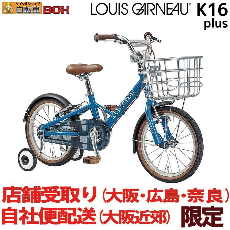 子供用自転車 K16plus 16インチ 変速なし ルイガノ2019 J16の後継車種 店舗受取 自社便配送限定 営業所受取不可 完成車 店頭受取送料無料