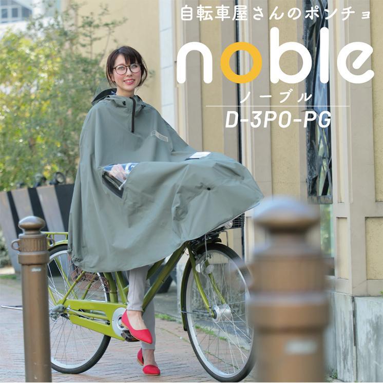 【自転車と同時購入専用】自転車 サイクルウェア ポンチョ おしゃれ マルト D-3PO-PG|jitensha-box