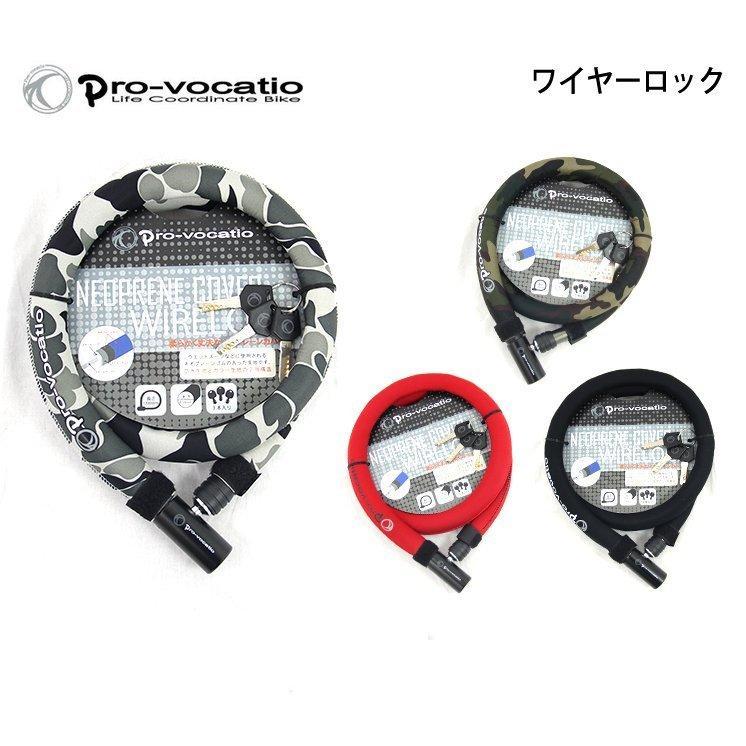 【自転車と同時購入専用】自転車 鍵 ワイヤーロック 長さ120cm 鍵3本入り ウェーブキー 太さ18mm プローウォカティオ|jitensha-box
