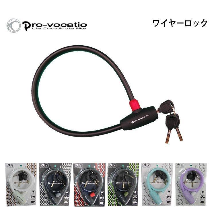 【自転車と同時購入専用】自転車 鍵 ワイヤーロック 長さ60cm 鍵3本入り ウェーブキー 太さ12mm プローウォカティオ|jitensha-box