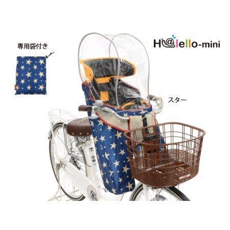 【自転車と同時購入専用】自転車 レインカバー チャイルドシート 前 RCF-003 雨よけ 風よけ 風防 jitensha-box 04