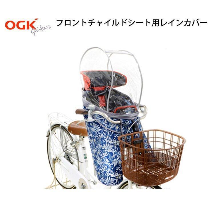 【自転車と同時購入専用】自転車 レインカバー チャイルドシート 前 RCF-003 迷彩 雨よけ 風よけ 風防|jitensha-box