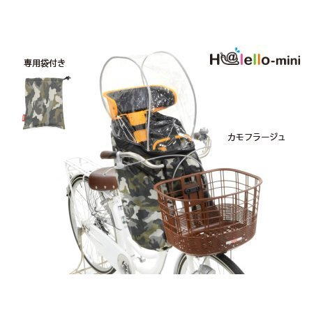 【自転車と同時購入専用】自転車 レインカバー チャイルドシート 前 RCF-003 迷彩 雨よけ 風よけ 風防|jitensha-box|03