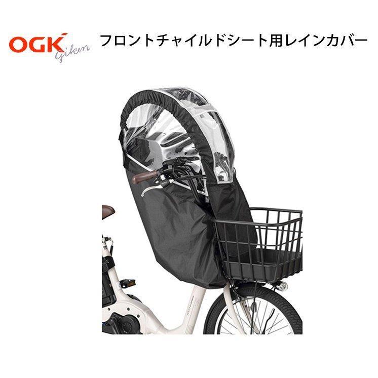【自転車と同時購入専用】自転車 レインカバー ヘッドレスト付 チャイルドシート用 前 フロント OGK オージーケー RCF-008|jitensha-box