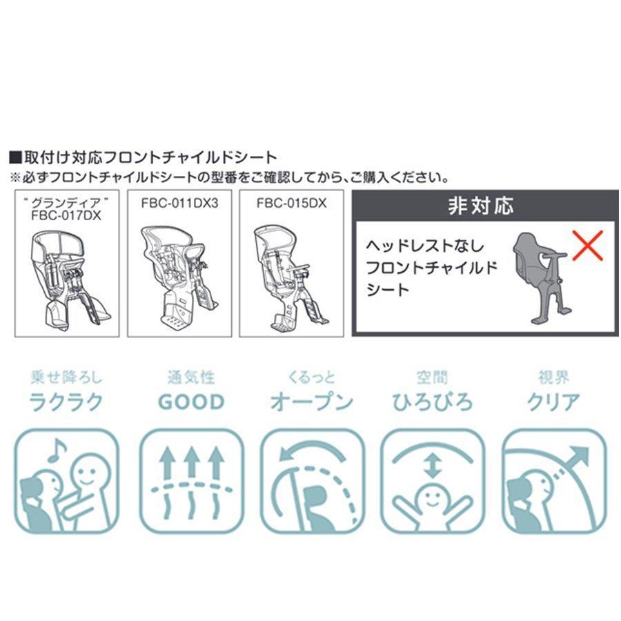【自転車と同時購入専用】自転車 レインカバー ヘッドレスト付 チャイルドシート用 前 フロント OGK オージーケー RCF-008|jitensha-box|06