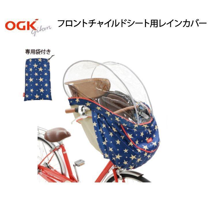 【自転車と同時購入専用】自転車 レインカバー 前 OGK RCH-003 専用袋付き|jitensha-box