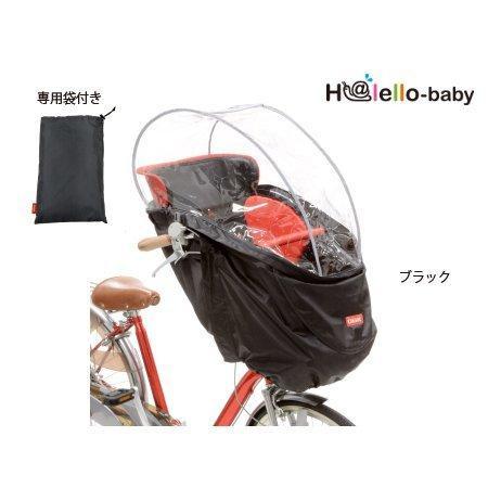 【自転車と同時購入専用】自転車 レインカバー 前 OGK RCH-003 専用袋付き|jitensha-box|02