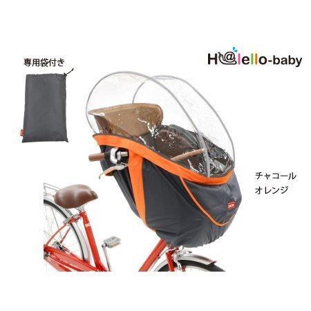 【自転車と同時購入専用】自転車 レインカバー 前 OGK RCH-003 専用袋付き|jitensha-box|03