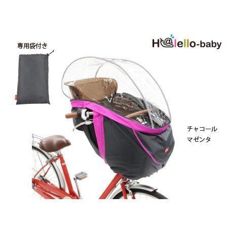 【自転車と同時購入専用】自転車 レインカバー 前 OGK RCH-003 専用袋付き|jitensha-box|04