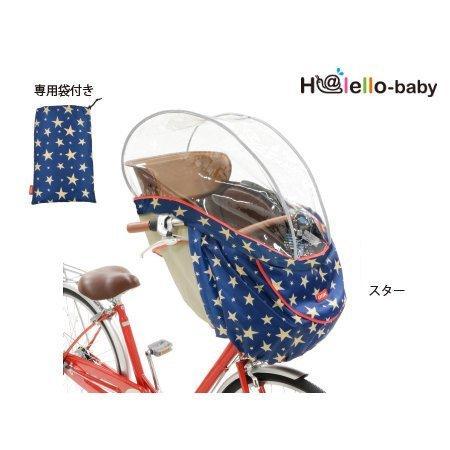 【自転車と同時購入専用】自転車 レインカバー 前 OGK RCH-003 専用袋付き|jitensha-box|05