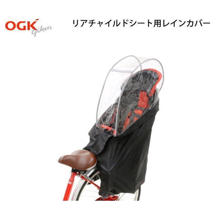 【自転車と同時購入専用】自転車 レインカバー 後ろ チャイルドシート RCR-003 OGK 雨よけ 風よけ 風防 jitensha-box